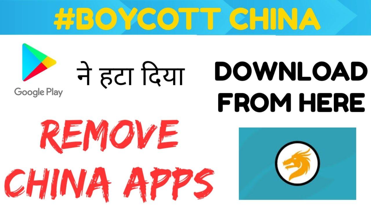 How To Download REMOVE CHINA APPS | ऐसे डाउनलोड करो