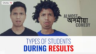 Types of Students during Results | HSLC Assam Results | Almost অসমীয়া Comedy | Chugli TV