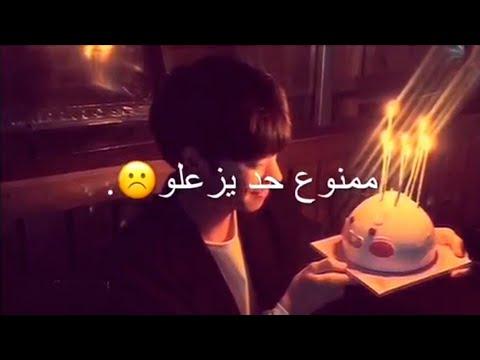 عيد ميلاد الحلو ممنوع حد يزعلو تصميم عيد ميلاد مع الكلمات Youtube