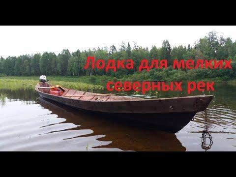 Лодка для мелких