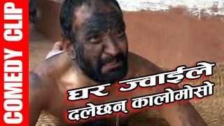 घरज्वाईले दलेछन कालो मोसो || NEPALI COMEDY CLIP