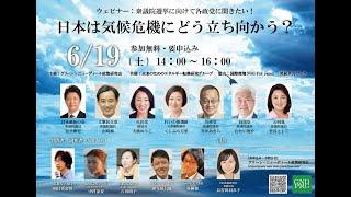各党に聞きたい!日本は気候危機にどう立ち向かう?