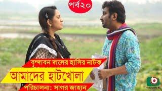 Bangla Comedy Drama | Amader Hatkhola | EP - 20 | Fazlur Rahman Babu, Tarin, Arfan, Faruk Ahmed