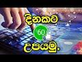 (9) E Money Sinhala 2019 (Maoclix.com)💰💲💱
