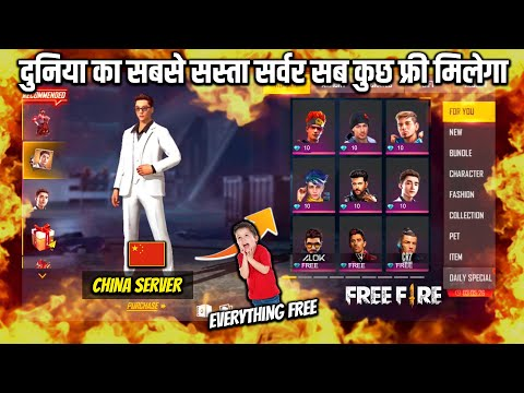 India Vs China Free Fire Server | Free Fire China Server Store | Free Fire China Server Event!