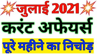 जुलाई करंट अफेयर्स 2021 || July current affairs 2021 in hindi ||  today current affairs ||