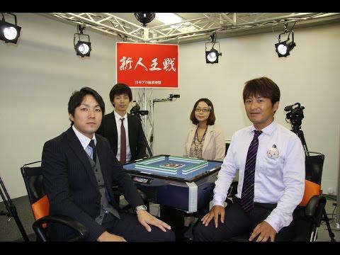 【麻雀】第29期新人王戦~決勝戦~ 最終戦