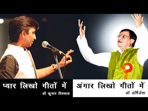 Pyar Likho Geeton Me | Dr Urmilesh and Dr Kumar Vishwas | Day Special
