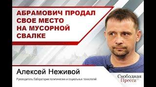 Алексей Неживой: «Абрамович продал свое место на мусорной свалке»