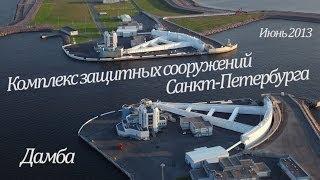 Экскурсия на дамбу СПб 2013(Дамба, т.е. Комплекс защитных сооружений Санкт-Петербурга, является одним из грандиозных сооружений в Росси..., 2013-12-18T10:39:35.000Z)