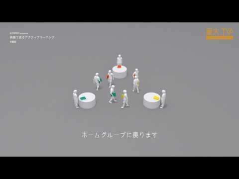 #001 ジグソーメソッド : KOMEX presents 映像で見るアクティブラーニング