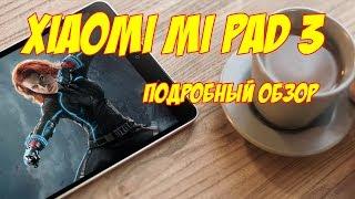 Обзор Xiaomi Mi Pad 3 - лучший android планшет для 'диванного' использования
