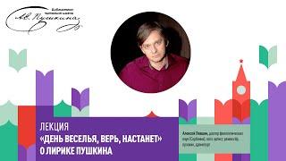 Лекция Алексея Левшина «О лирике Пушкина: День веселья, верь, настанет»