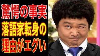 山崎方正 落語 感動のエピソードが... ☆毎日NEWS更新!!チャンネル登録お...