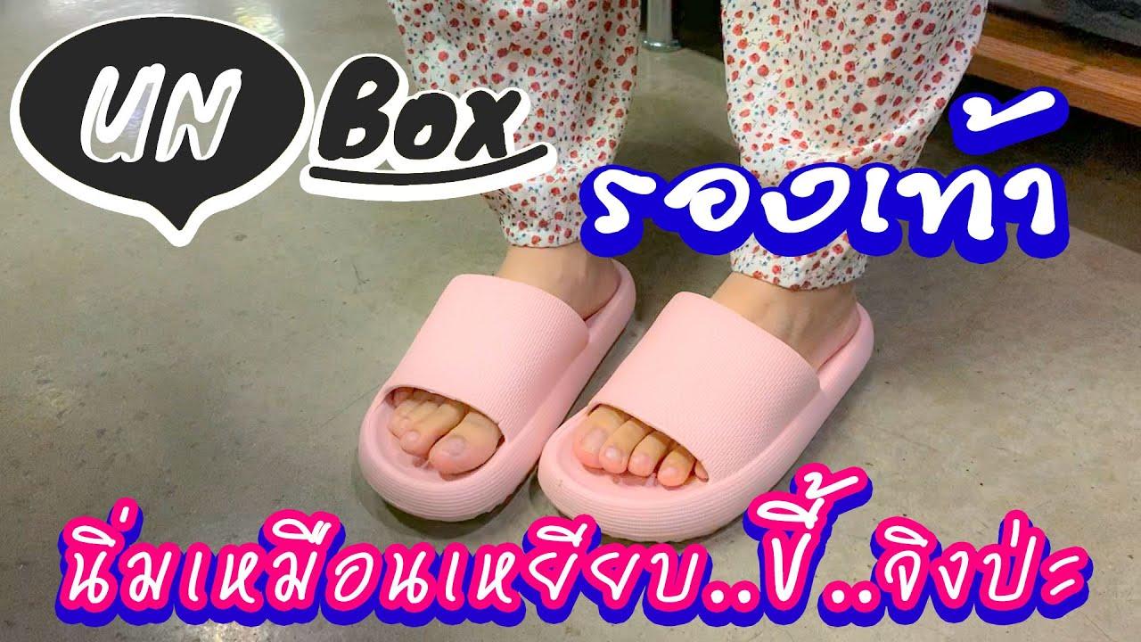 Unbox ordered health slipper from Lazada   รองเท้าสุขภาพ นิ่มเหมือนเหยียบขี้ จริงป่ะ?
