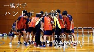 【一橋大学体育会】ハンドボール部PV2020