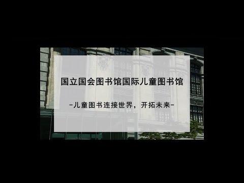国立国会图书馆 国际儿童图书馆 PR video (Chinese)