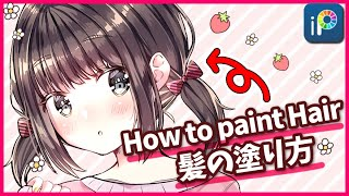 【ibisPaint】How to paint Hair【Lecture】