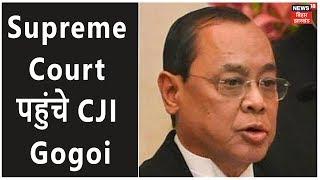 Breaking News |  Supreme Court पहुंचे CJI Ranjan Gogoi, 10.30 बजे कोर्ट सुनाएगी फैसला