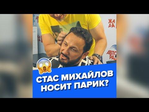 🅰️ Стас Михайлов носит парик?
