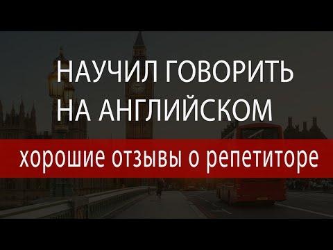 Отзыв о репетиторе английского Дмитрии Маклакове, хороший отзыв репетитору по английскому