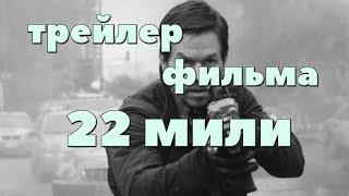 """Трейлер фильма """"22 мили""""(2018)"""