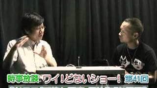 時事放談「ワイ!どないショー!」第41回 【ドラマ「天使と悪魔」司法取...
