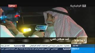 Download Video عبدالرحمن الحسين وإنقطاع المياة عن حي النسيم بالرياض HD MP3 3GP MP4