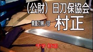 【鑑定済/刀】妖刀村正『千子村正』文亀元年【購入&手入動画】  MURAMASA- Japanese sword