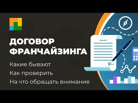 Договор франчайзинга: виды, критерии, практика российских франшиз