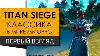 Titan Siege   первый взгляд и ОБЗОР игровых возможностей