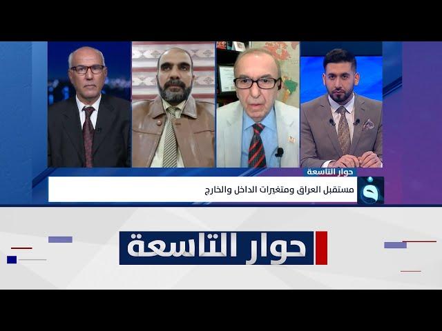 حوار التاسعة | مستقبل العراق ومتغيرات الداخل والخارج | تقديم : عبد الرحمن النجار