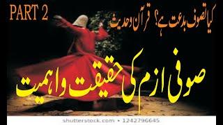 Allah walo kay farameen me Taswuf Pat 3