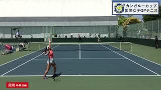 カンガルーカップ国際女子オープンテニス2019 シングルス2回戦 尾崎里紗...