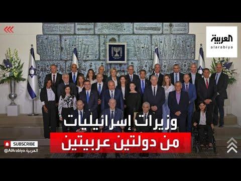 وزيرات إسرائيليات من دولتين عربيتين