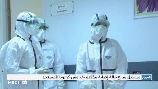 المغرب يعلن عن تسجيل سابع حالة إصابة بفيروس #كورونا