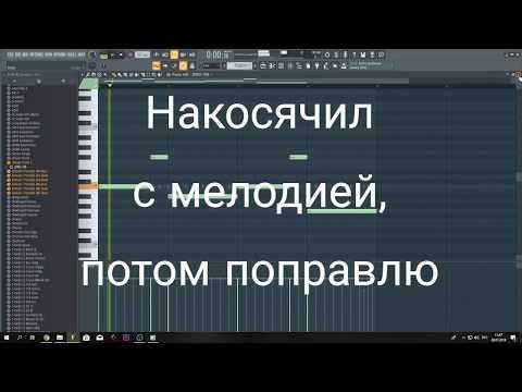 ПСИХОДЕЛИК БИТ на YouTube Piano FL Studio