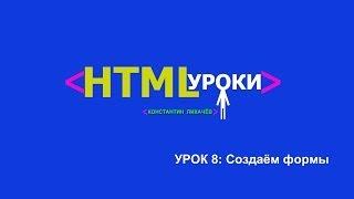 Формы, флажки, текстовое поле, переключатели, кнопки html