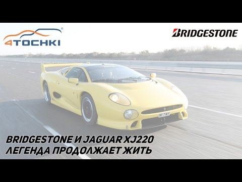 Bridgestone и Jaguar XJ220 легенда продолжает жить на 4 точки