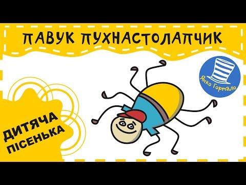 ⛅ Павук Пухнастолапчик. Дитячі пісеньки. Itsy Bitsy Spider українською