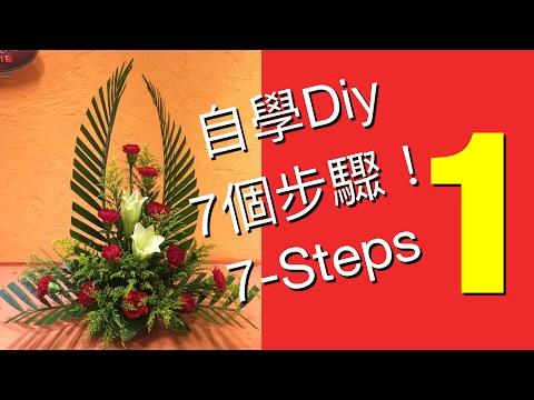 7 Steps to learn Flower Arrangement,7個步驟學插花,cắm hoa,EL-1