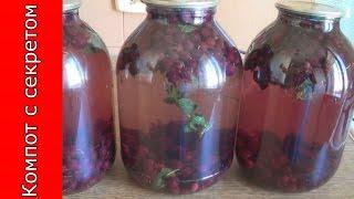Компот из ягод на зиму с секретным ингредиентом. Без стерилизации, просто, быстро, #domavkusno