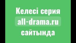 Ұрланған тағдыр 128/2 эпизод казакша озвучка