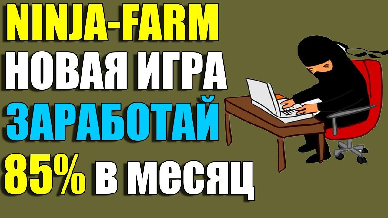 NINJA-FARM - НОВАЯ ЭКОНОМИЧЕСКАЯ ИГРА БЕЗ БАЛЛОВ ! ПОЗВОЛИТ ЗАРАБОТАТЬ + 85% за месяц!