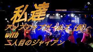 DJダイノジ×高崎clubFLEEZ presents「山の日祭り」~上州楽勝博覧会~にて...