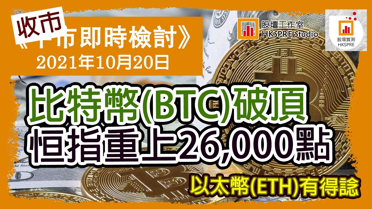 《錄播》2021年10月20日   「收市」即時檢討   比特幣(BTC)破頂   恒指重上26,000點   以太幣(ETH)有得諗
