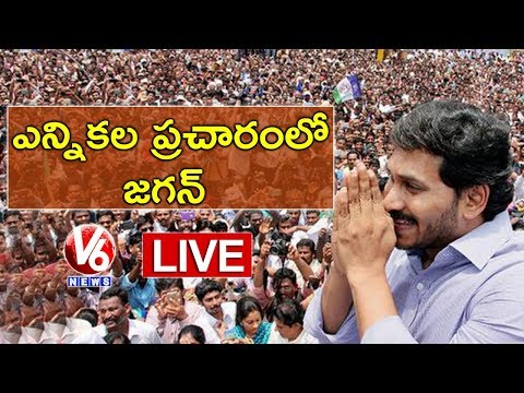 YS Jagan LIVE | YSRCP Election Campaign In Paderu | V6 News