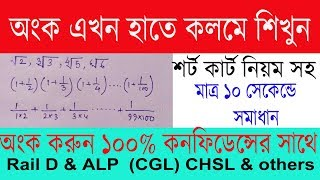 railway group d math 2018 bengali shortcurt method Roy's coaching