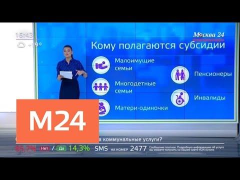 """""""Жизнь в большом городе"""": коммунальные платежи - Москва 24"""