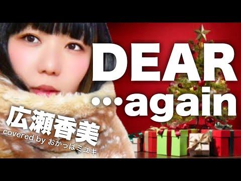 広瀬香美「DEAR...again」【歌詞フル】